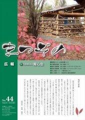 No.44(H20.11.25)
