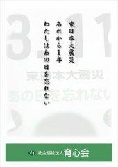 東日本大震災特別号(H24.4.1)
